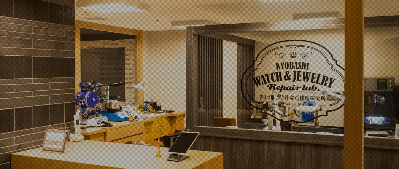 時計宝石修理研究所 店舗検索