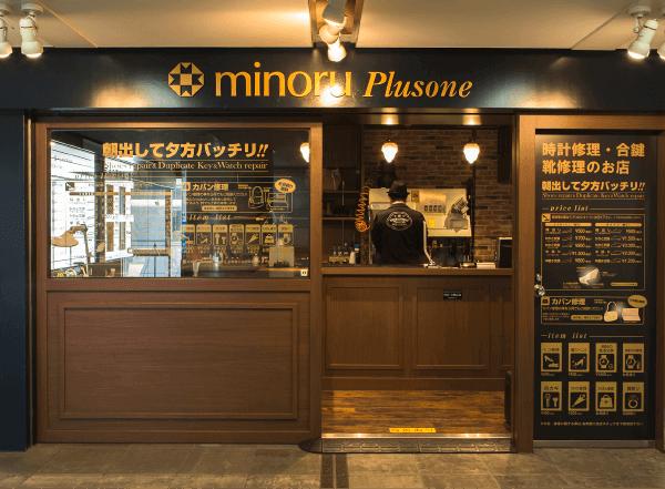 minoru Plusone 寝屋川市駅店