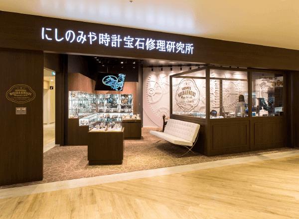 にしのみや時計宝石修理研究所