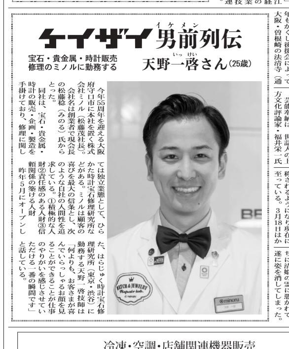 「はらじゅく時計宝石修理研究所」イケメン店長がケイザイ新聞に掲載!!