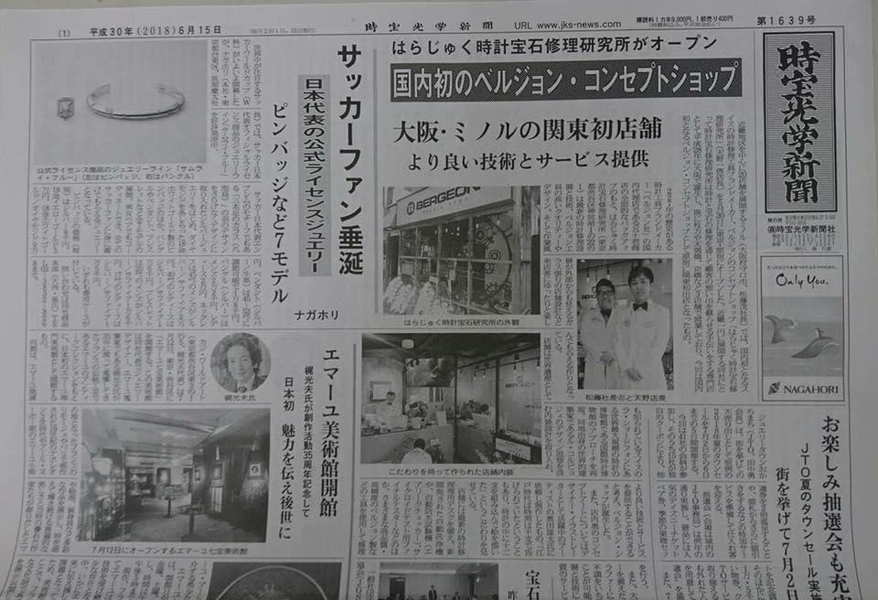 【はらじゅく時計宝石修理研究所】が時宝光学新聞に掲載頂きました!!