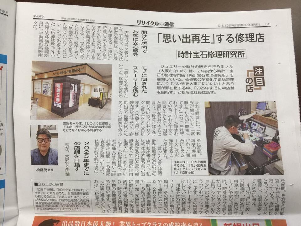 新聞「リサイクル通信」に掲載していただきました!