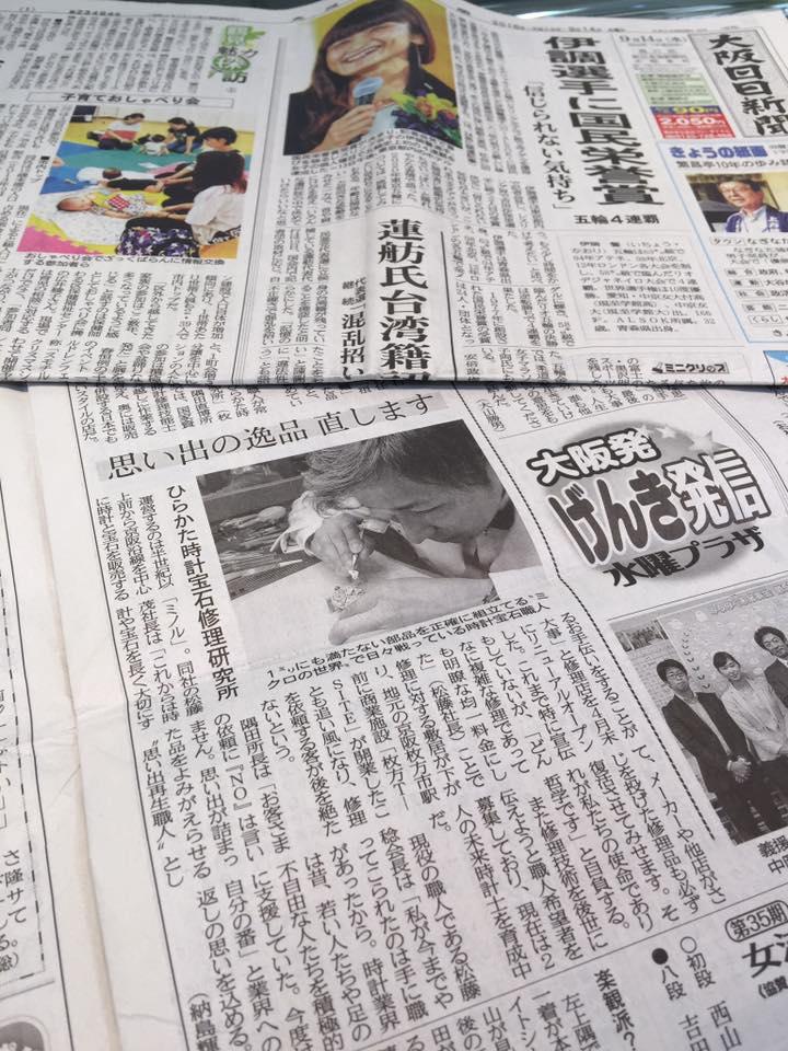 またもや!!「大阪日日新聞」にご掲載いただきました!!