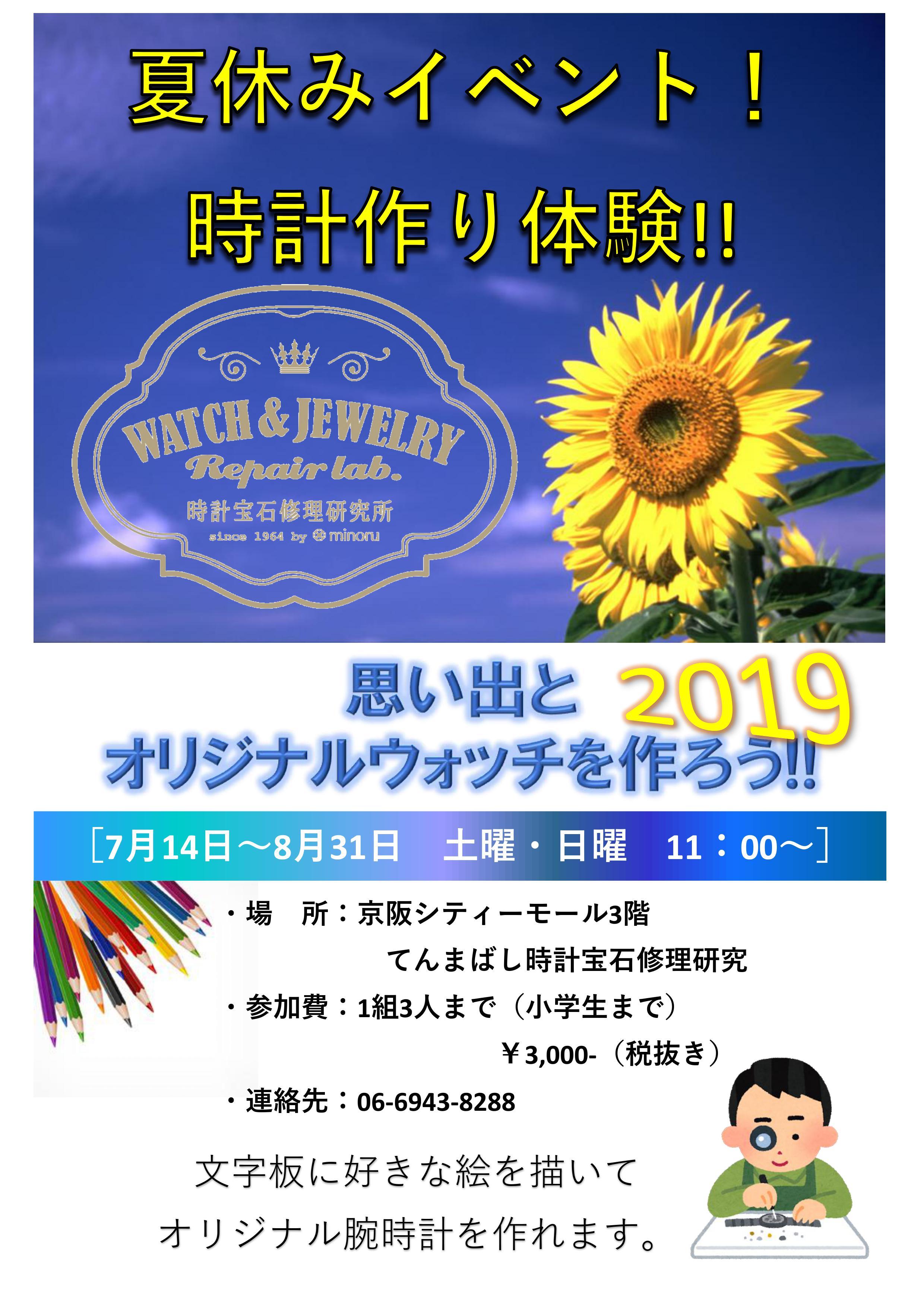 【イベント】夏休み!!思い出とオリジナルウォッチを作ろう!2019 予約開始!!