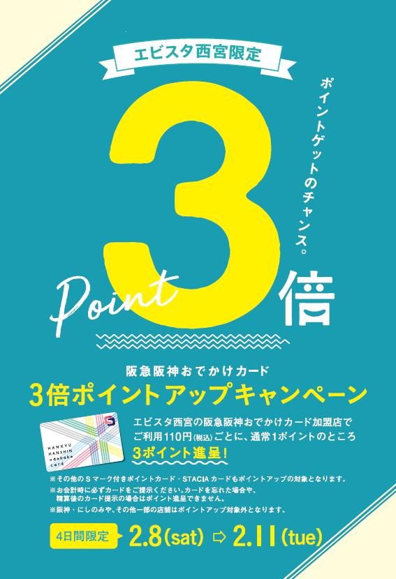 【阪急阪神おでかけカード3倍ポイントアップキャンペーン】