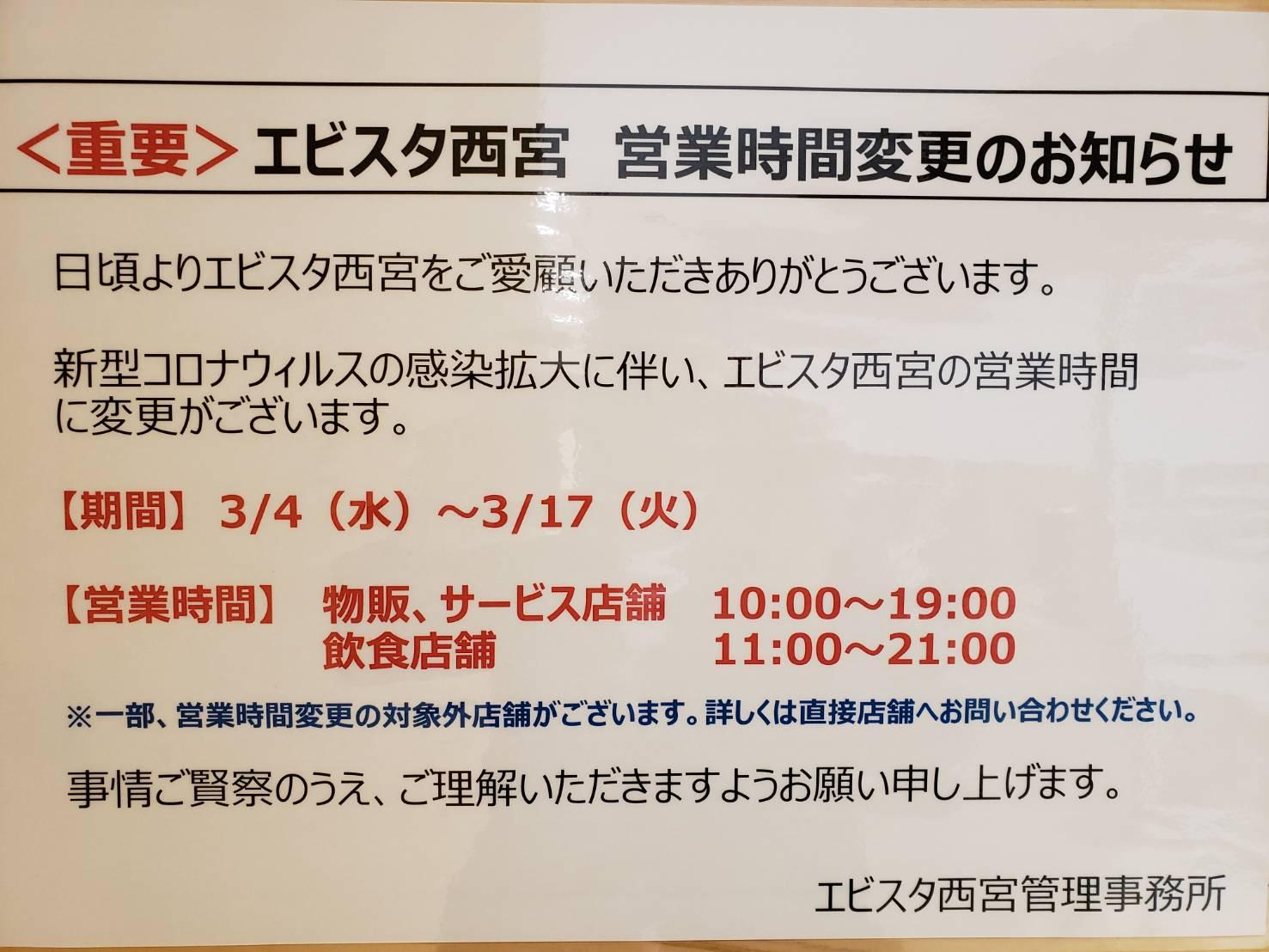 【にしのみや時計宝石修理研究所 営業時間変更のお知らせ】