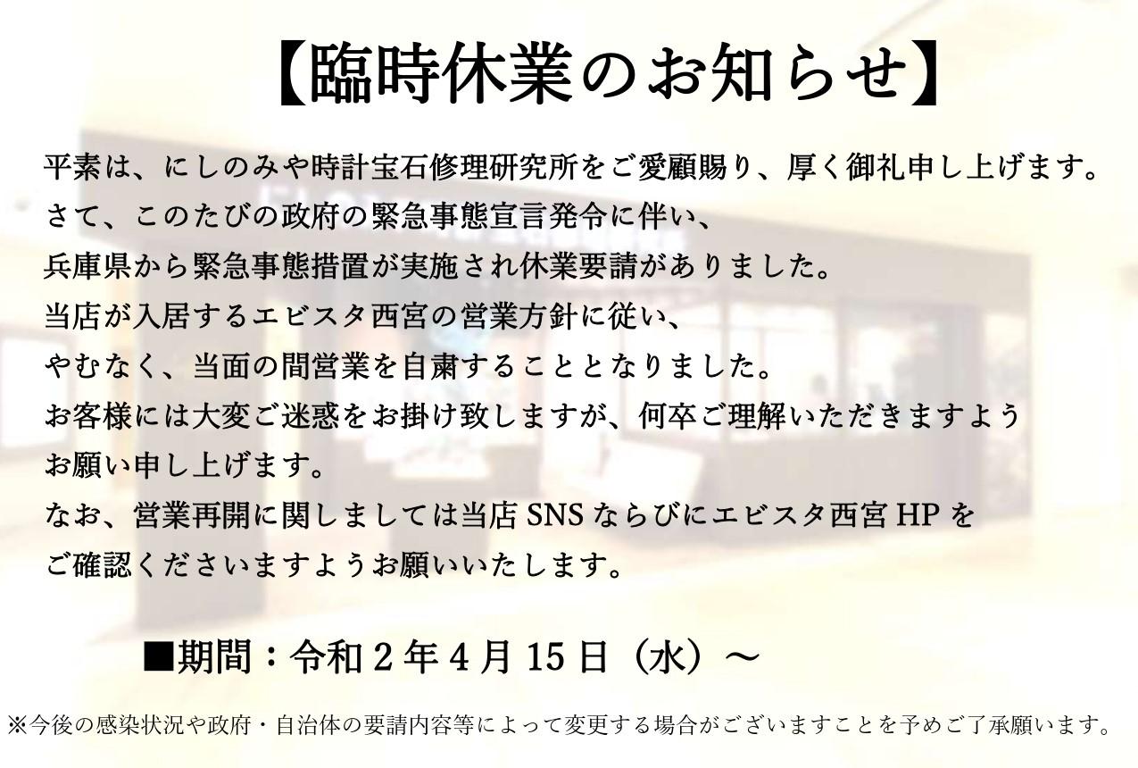 【にしのみや時計宝石修理研究所 臨時休業のお知らせ】