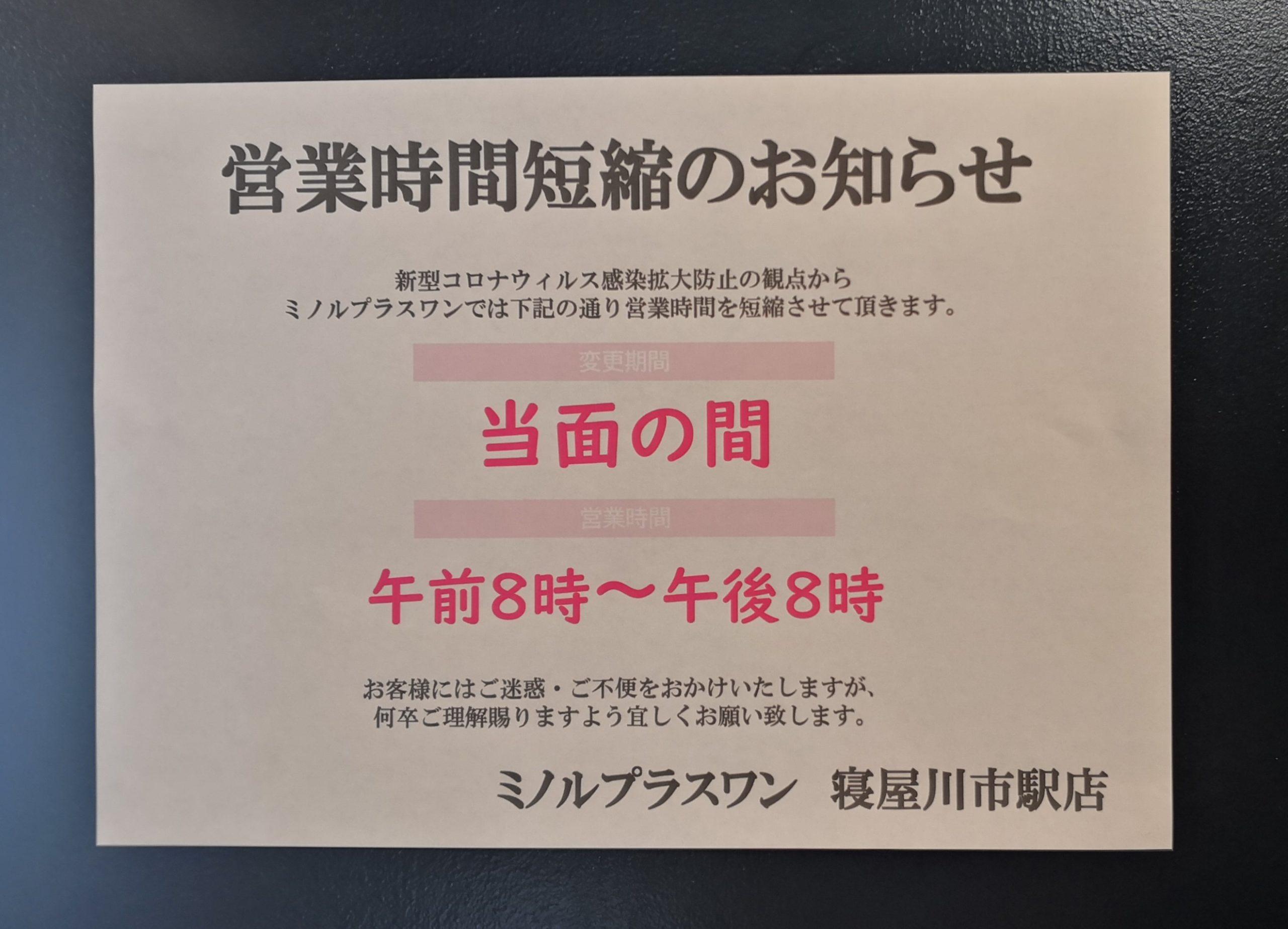 『営業時間変更』のお知らせ!