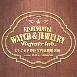 【にしのみや時計宝石修理研究所 営業再開のお知らせ】