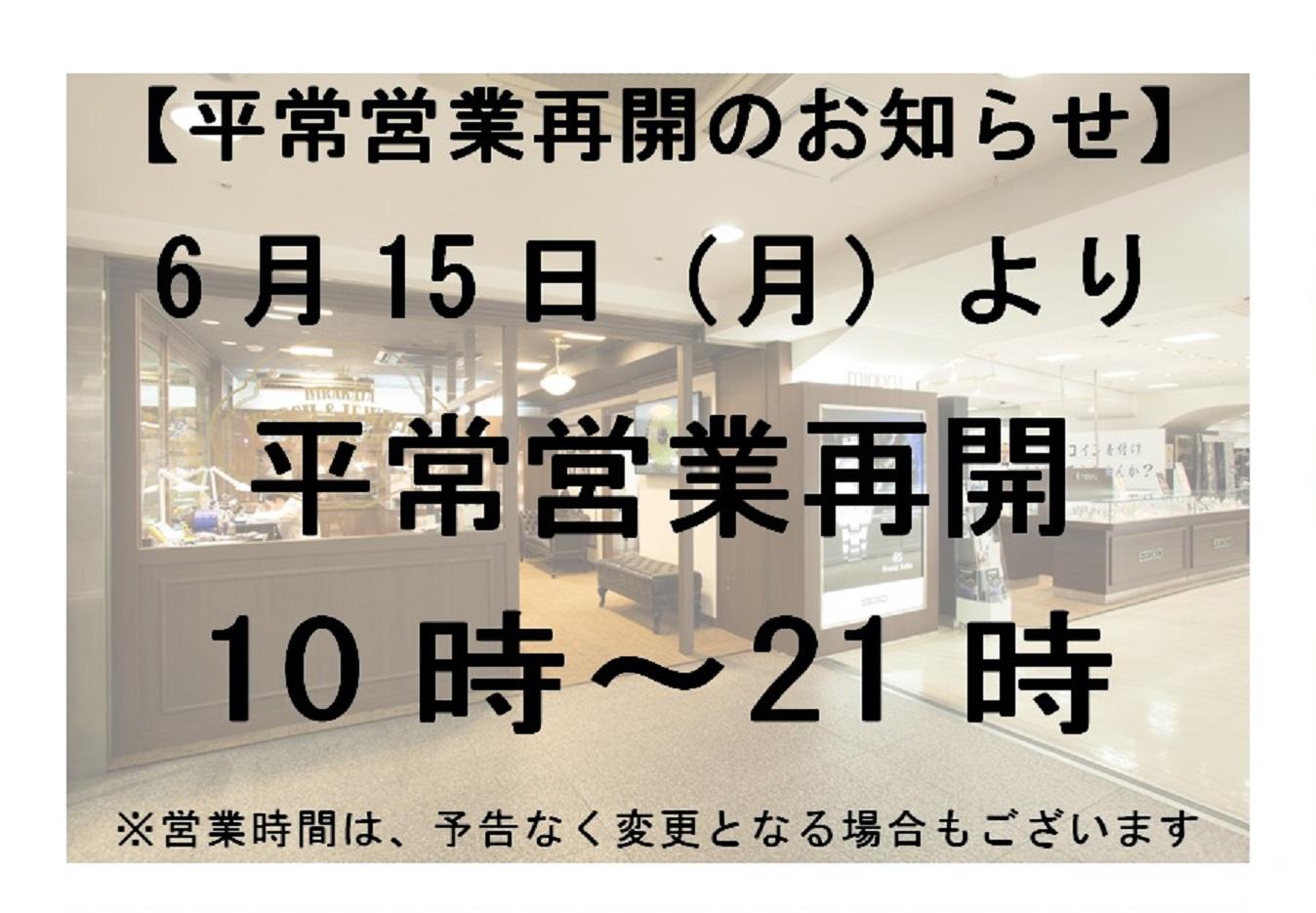 【平常営業再開のお知らせ】6/15(月)より 10時~21時