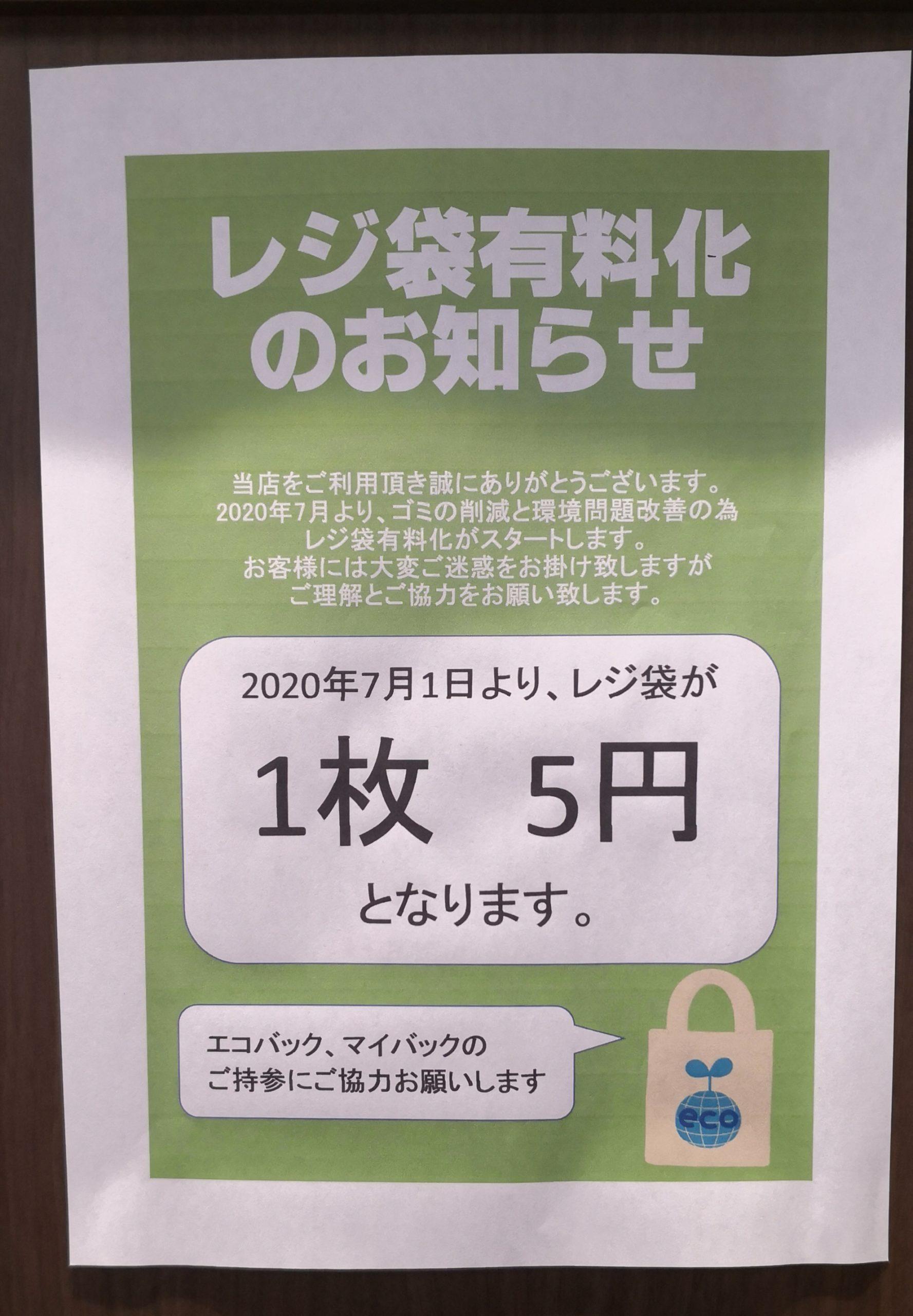 『レジ袋有料化のお知らせ』