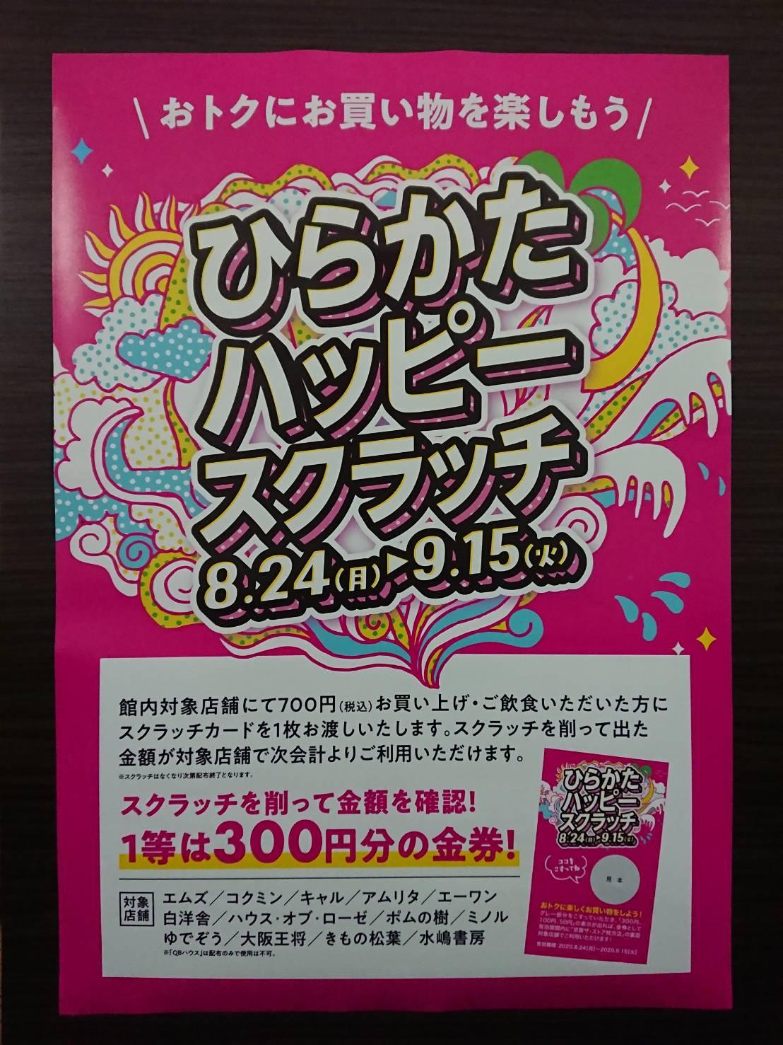 【ひらかたハッピースクラッチ スタート!】8/24(月)~9/15(火)