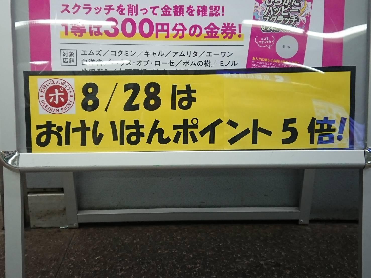 【8/28(金)おけいはんポイント5倍!】