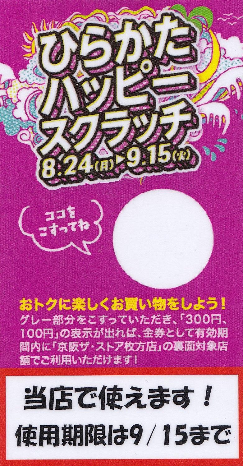【ひらかたハッピースクラッチ ご利用期限】9/15(火)