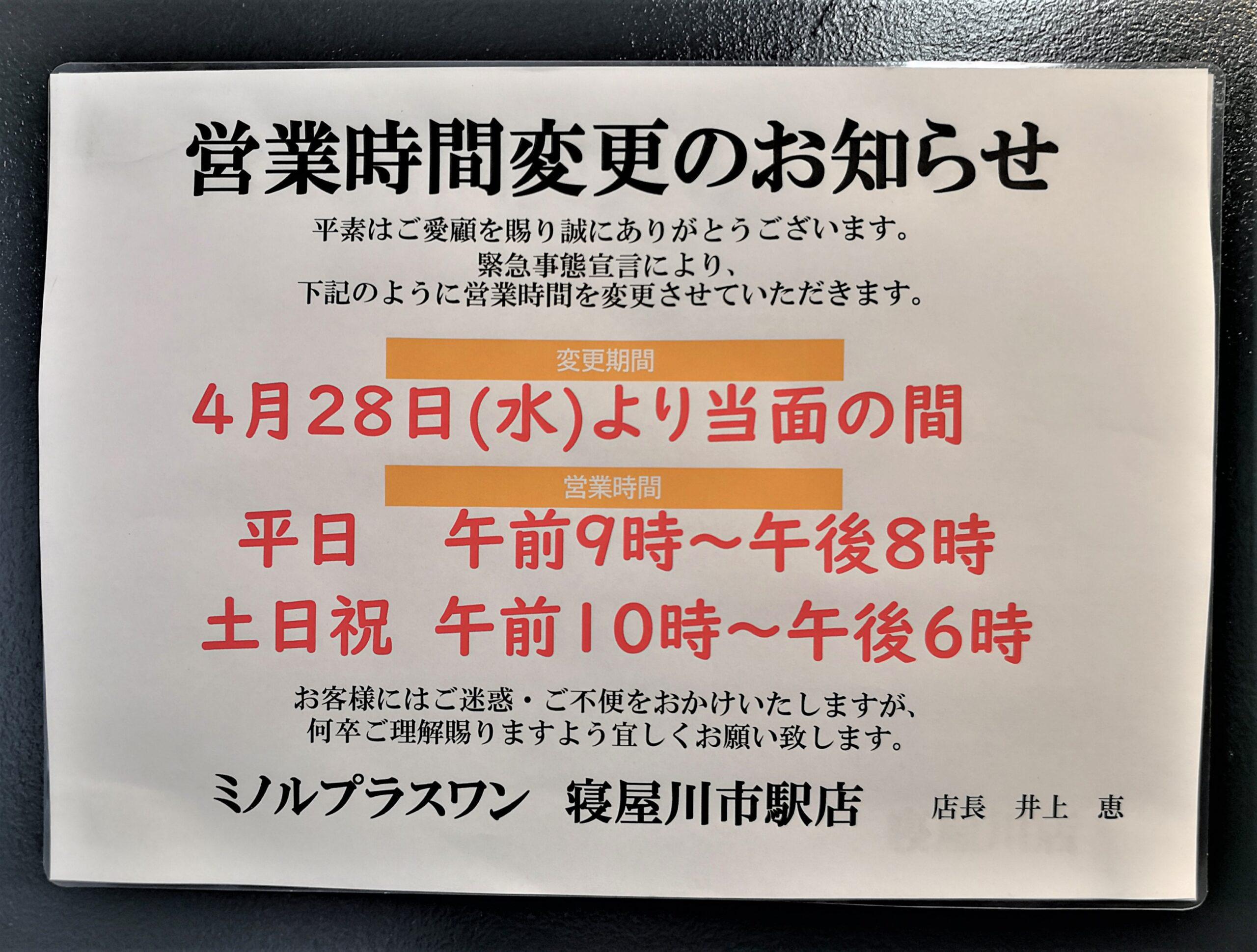 【営業時間の短縮のお知らせ】